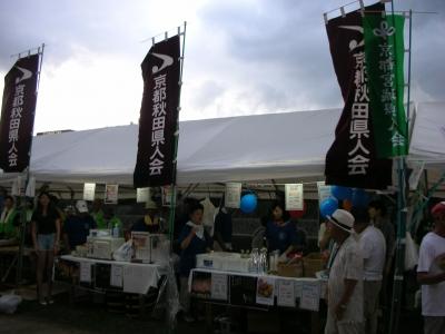 京都鴨川納涼祭 2017