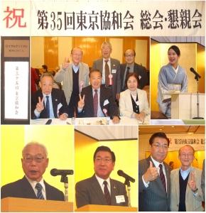 東京協和会総会懇親会に出席しました