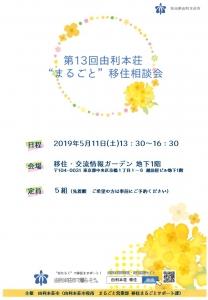 5/11 『第13回由利本荘まるごと移住相談会』を開催します!