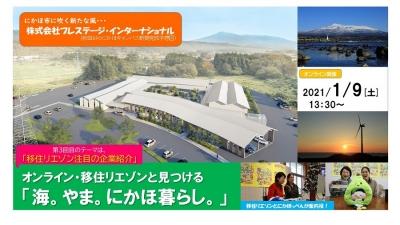 【にかほ市】第3回オンライン移住イベント「海。やま。にかほ暮らし。」を開催します!