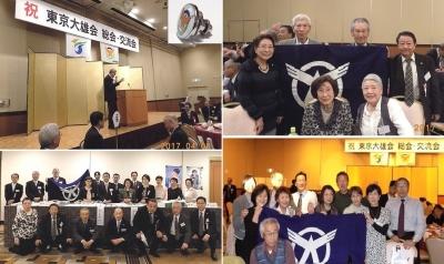 第45回 東京大雄会が開催されました。