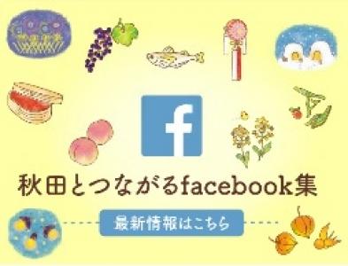 秋田とつながるfacebook集
