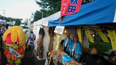 第41回苫小牧秋田県人会総会を開催します