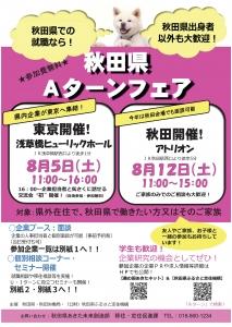 Aターン就職フェアを開催します!