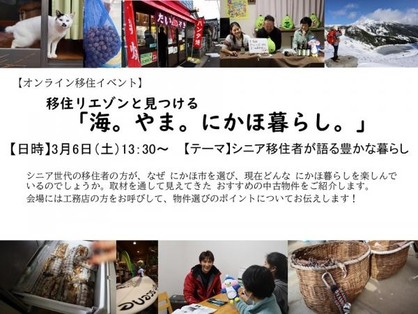 【にかほ市】第4回オンライン移住イベント「海。やま。にかほ暮らし。」を開催します!