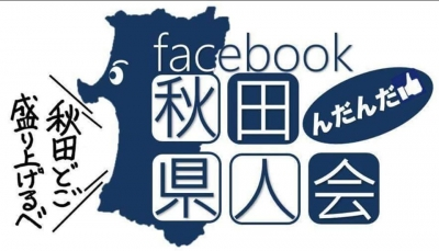 Facebook秋田県人会からのお知らせ