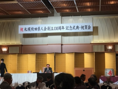 札幌秋田県人会 令和元年総会、創立130周年記念式典・祝賀会