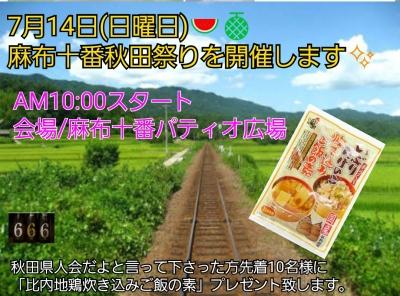麻布十番 七夕秋田祭り開催します。