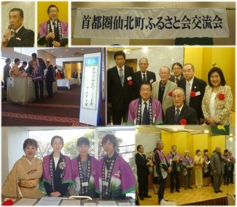 仙北町ふるさと会総会及び交流会に招待されました