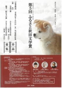 「第5回ふるさと秋田文学賞」の作品を募集しています!