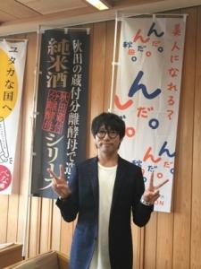 「あきたじん」高橋優さんが県庁に!!