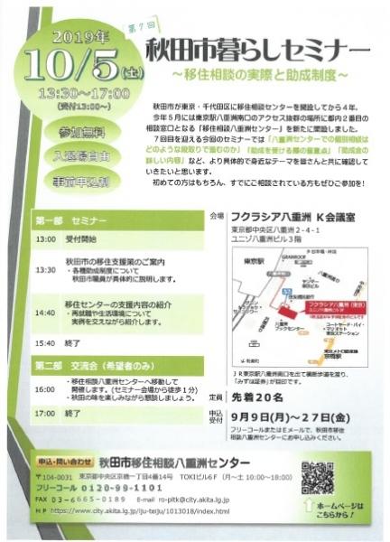 「第7回 秋田市暮らしセミナー」が開催されます
