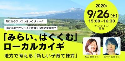 【にかほ市】9/26(土)「みらい、はぐくむ」ローカルカイギをオンライン開催します!