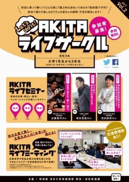☆参加学生募集中☆「<冬版>AKITAライフサークル」開催します!