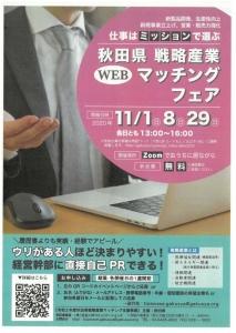秋田で働きたい方のためのオンラインマッチングを開催します