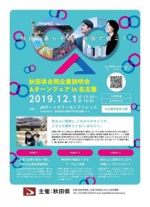 12/1(日)「Aターンフェアin名古屋」を開催します!