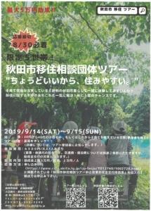 「秋田市移住相談団体ツアー」に参加しませんか