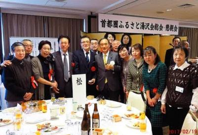 首都圏ふるさと湯沢会総会に参加しました。