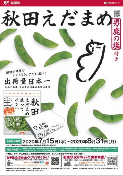 郵便局カタログギフト『秋田えだまめ』の販売がはじまりました!