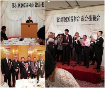 東京協和会総会及び懇親会に招待されました