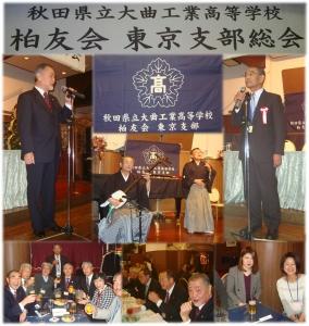 柏友会東京支部総会・懇親会を銀座で開催