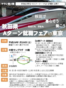 「Aターン就職フェアin東京」を開催します!!