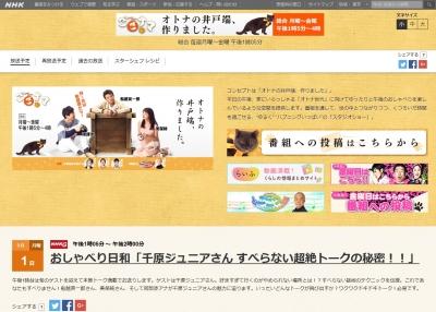 ■秋田県人会会員がNHKの全国ネットで放送されます
