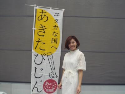 あきたじん発見!!交流推進員日記@SAKEカフェfor女子会