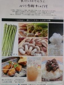 由利本荘・にかほ 季節のおいしい福袋 第3弾 届きました
