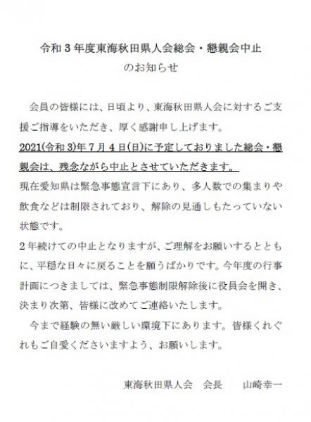 令和3年度 東海秋田県人会総会・懇親会中止のお知らせ