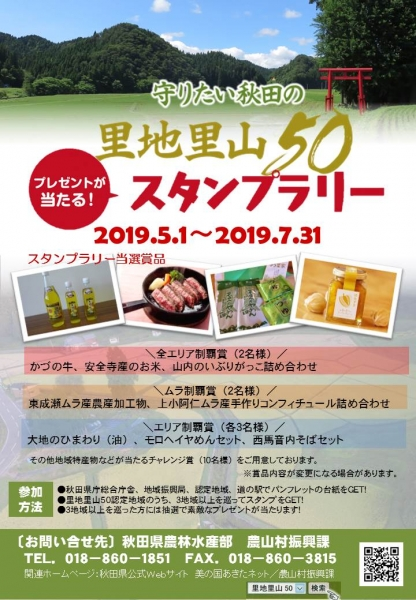 「守りたい秋田の里地里山50」スタンプラリー実施