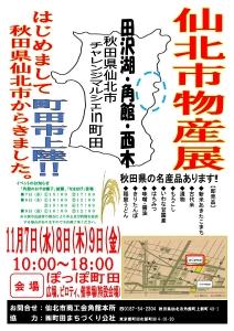 秋田県仙北市チャレンジマルシェin町田