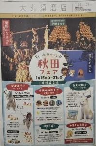 大丸須磨店で秋田フェア開催♡