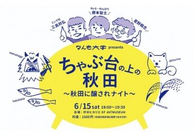 ちゃぶ台の上の秋田~秋田に醸されナイト~を渋谷ヒカリエで開催します