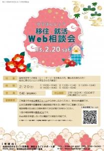 【由利本荘市】2/20「移住Web相談会」・「就活Web相談会」を同時開催します!