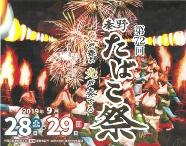 秦野たばこ祭に参加します!
