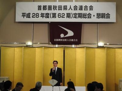 首都圏秋田県人会連合会の総会・懇親会が開催されました!