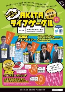 参加学生募集中☆「<春期>AKITAライフサークル」開催します!