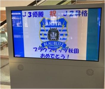 ブラウブリッツ秋田 悲願のJ2昇格!&J3優勝!!~総務課・交流推進員だより~