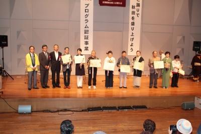 ビヨンド2020認証プログラム 第58回芸能大会