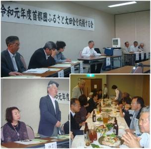 ふるさと太田会を応援する会総会に出席