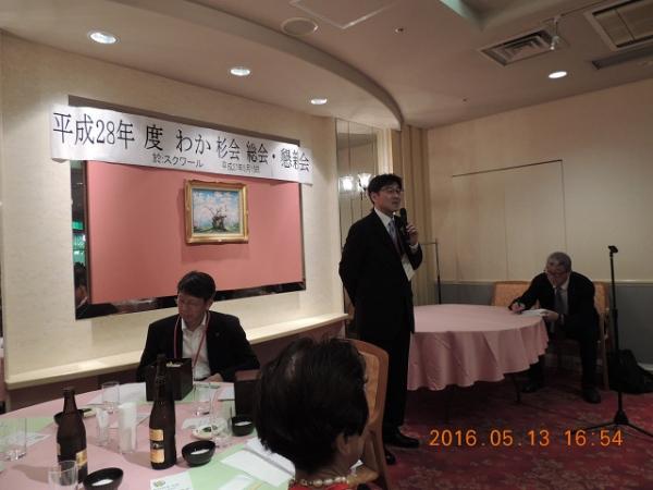 わか杉会(東京本部)総会開催される