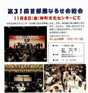 今年の総会は「砂町文化センター」です。
