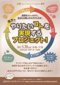 「湯沢カンファレンスVol.6」が開催されます。