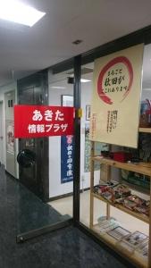 札幌「あきた情報プラザ」へお越しください!!