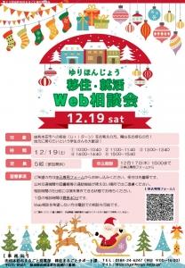 【由利本荘市】12/19「移住Web相談会」・「就活Web相談会」を同時開催します!