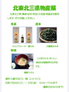北東北三県物産展のお知らせ!