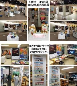 札幌地下街で東北4県観光写真展開催