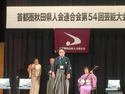 首都圏秋田県人会連合会第54回芸能大会が開催されました!