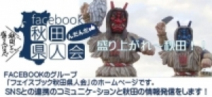 フェイスブック秋田県人会